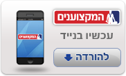 אפליקציית המקצוענים ל iphone להורדה